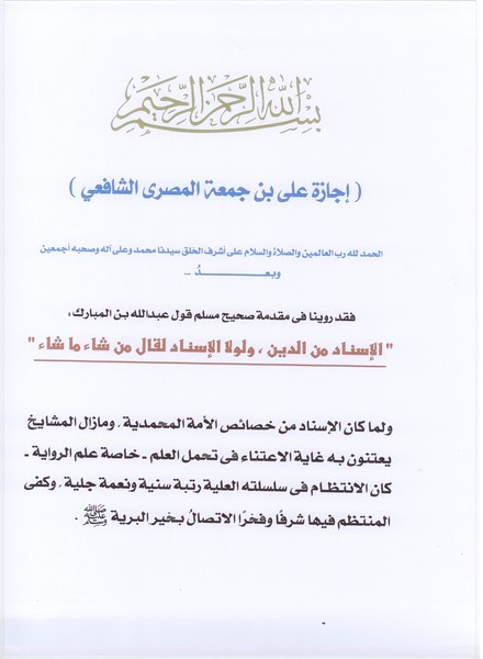 Ijaza by Grand Mufti Sheikh Ali Gomaa to Dr Aref Ali Nayed